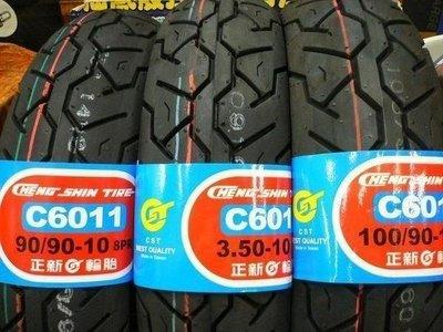 【崇明輪胎館】正新輪胎 MAXXIS 瑪吉斯 機車輪胎 C6011 100/90-10 550元 尺寸齊全