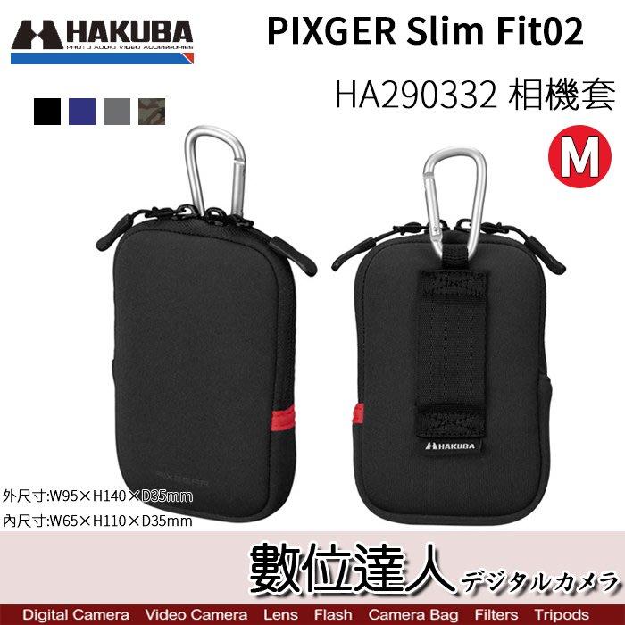 【數位達人】HAKUBA PIXGER SILM FIT 02 彈性相機套 M / 5mm厚度超強彈性 潛水衣材質 多色