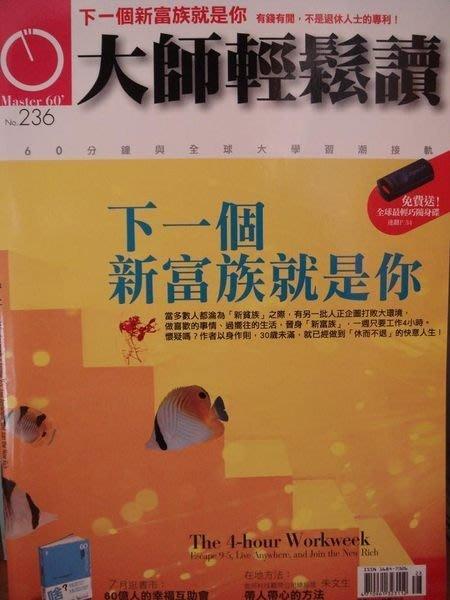近全新經營管裡雜誌【大師輕鬆讀】第 236 期,無底價!免運費!