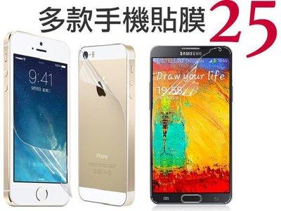 【SA061】保護膜 M9 S3 S4 Note 2/3/4 816 Z1 iPhone 5S 6 6S SE 貼膜
