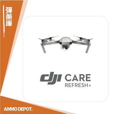 DJI Care Refresh plus 隨心續享 (Mavic Pro) 鉑金版  #第七星球#GVVJL1223