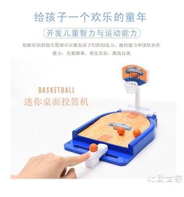手指桌面投籃機迷你彈射籃球 創意競技競賽兒童益智親子互動玩具促銷大減價!