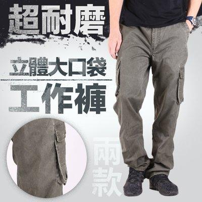 CS衣舖 立體大口袋 多袋休閒耐磨 工作褲 2色 9107