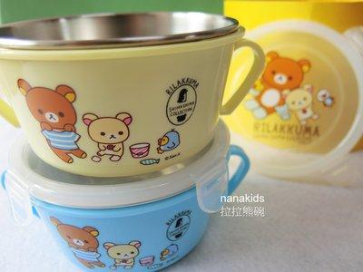 迪士尼Disney 兒童餐具 不鏽鋼304隔熱碗 附蓋子  拉拉熊 湯瑪士  ~nanak