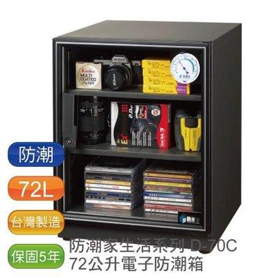 【含稅】防潮家 72公升電子防潮箱 (D-70C) 【保固5年/台灣製造】