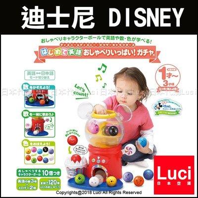 日本 TAKARA TOMY 迪士尼 DISNEY 皮克斯 英日語 語音學習 扭蛋機 寶寶成長學習 LUCI日本代購