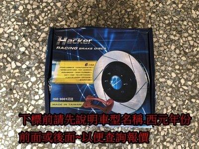 本田 K6 K7 K8 K9 K10 FERIO K11 K12 FIT CRV HRV 加大286 劃線前碟盤