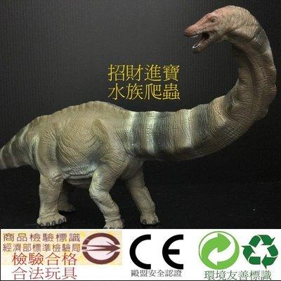 迷惑龍 恐龍 梁龍 玩具 模型 爬蟲 另售 牛龍 暴龍 三角龍 腕龍 雙冠龍 棘龍 雷龍 鐮刀龍 非PAPO