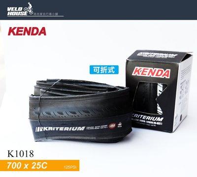 【飛輪單車】建大KENDA K1018 700*25C 公路車外胎 彎道胎(可折式-黑色)[09001018]