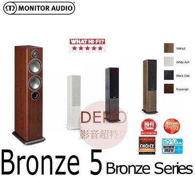 ㊑DEMO影音超特店㍿英國Monitor Audio Bronze 5 落地型喇叭 低失真結構 大規模動態和細節