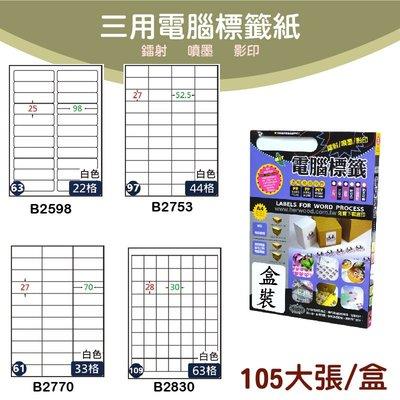 【現貨供應】鶴屋 B2598/B2753/B2770/B2830  標籤紙 出貨 信封貼 影印 雷射 噴墨 貼紙 分類