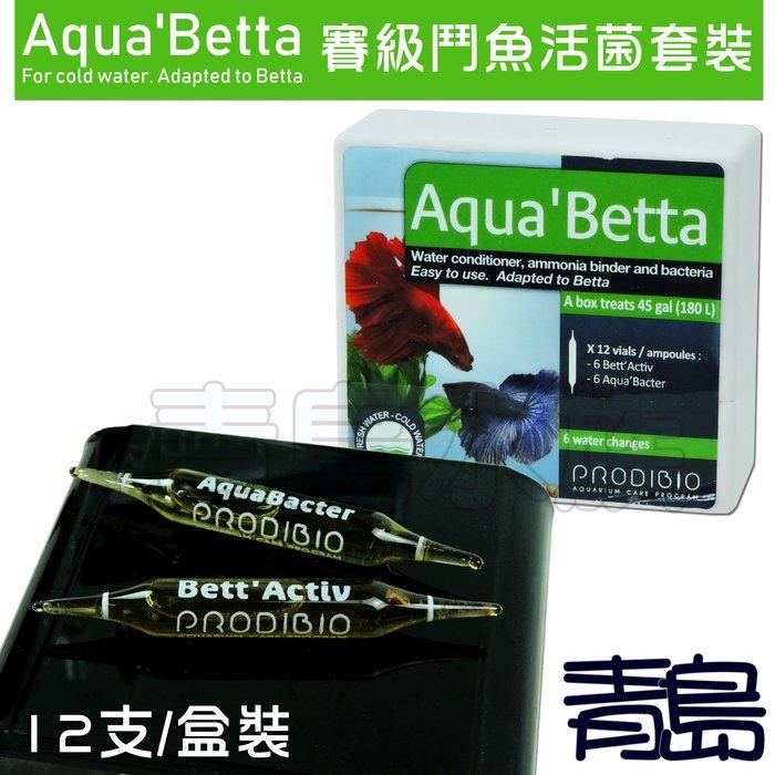 Y。。。青島水族。。。F-158法國BIO---Aqua'Betta賽級鬥魚活菌套裝 硝化菌 水質穩定劑==12支/盒裝