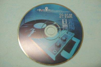 紫色小館78-1--------許茹芸-日光機場