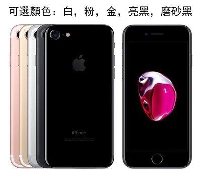 【原廠/保固一年】Apple iPhone 7 128G 4.7吋4G上網/1200萬 五色 高品質福利新機