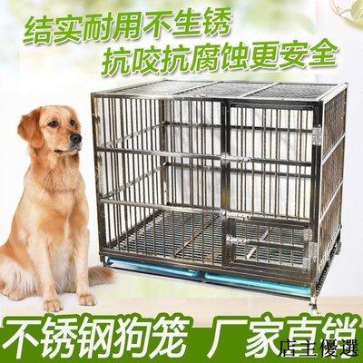 寵物籠不銹鋼狗籠子加粗加固中型大型犬泰迪金毛拉布拉多薩摩耶寵物籠子