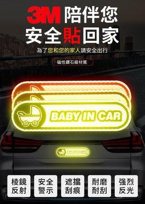 Baby Outdoor Gear 美國3M 反光磁性車貼/寶寶警示牌/夜光反射/BABY IN CAR安全警示貼