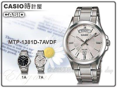 CASIO 時計屋 MTP-1381D-7A 簡約石英指針男錶 白面款 防水50米 星期和日期顯示 MTP-1381D