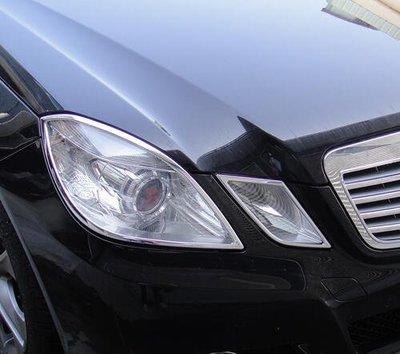 賓士 E-Class W212 2009-2013 鍍鉻大燈框 電鍍頭燈框 前燈框 車身飾條 配件 改裝精品