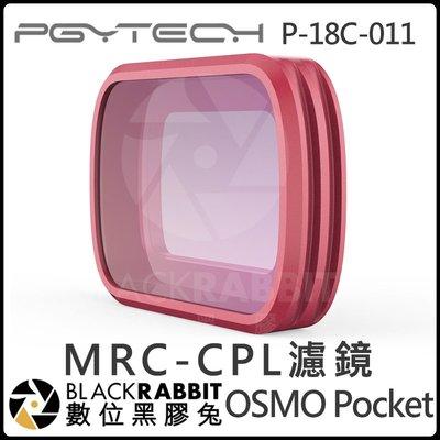 數位黑膠兔【 PGYTECH DJI OSMO Pocket P-18C-011 MRC-CPL 濾鏡 】偏光 CPL