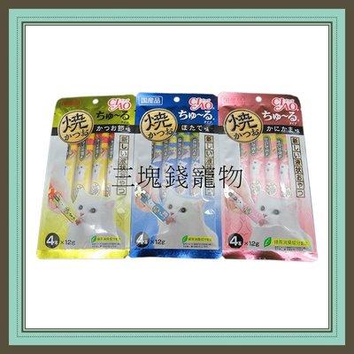 ◎三塊錢寵物◎日本CIAO-鰹魚燒肉泥系列,柴魚、蟹肉、干貝,日本製造,嗜口性佳,12gX4包入 新北市