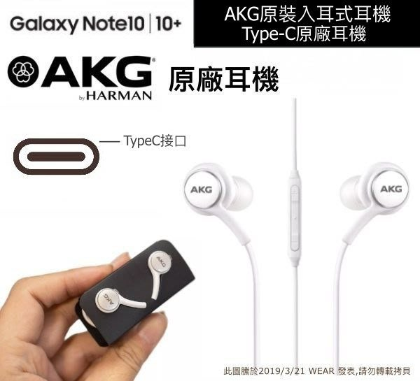 三星 Note10 / Note10+原廠耳機 EO-IG955 AKG 原廠 Type-C線控耳機A80 A60