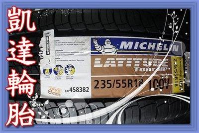 【凱達輪胎鋁圈館】米其林 Latitude Tour HP 255/55/18 防爆胎 失壓續跑胎 歡迎詢問