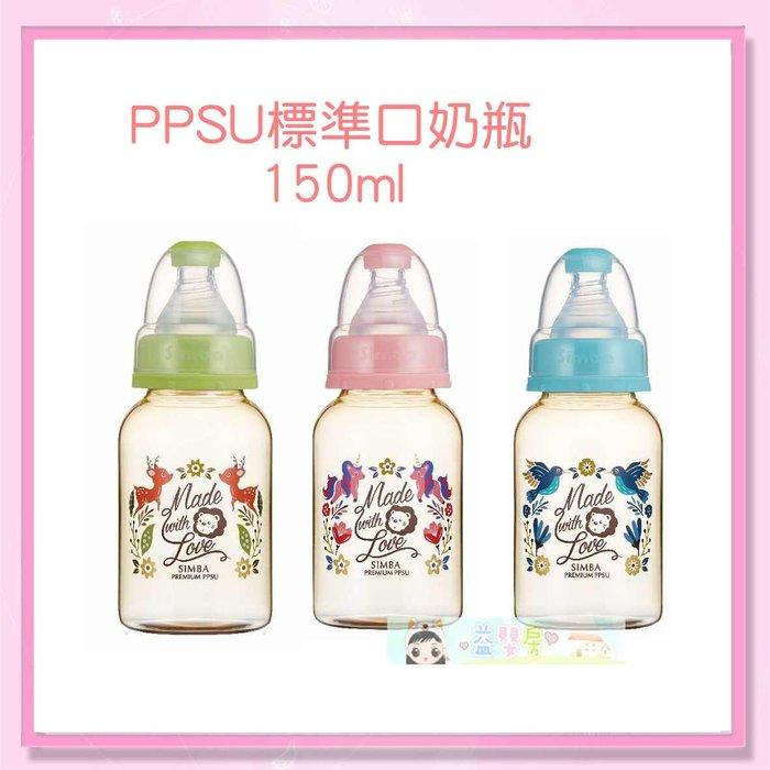<益嬰房>小獅王辛巴 Simba 桃樂絲PPSU標準奶瓶150ML(共3色)新品特價中 S61420 S61424