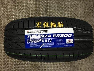 【宏程輪胎】BRIDGESTONE 普利司通  ER300 205/55-16 91V 特價