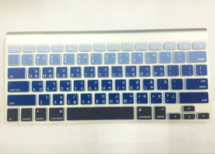 *蝶飛*漸變彩色繁體注音 鍵盤膜Apple Wierless Keyboard 無線鍵盤膜imac Mac A1314