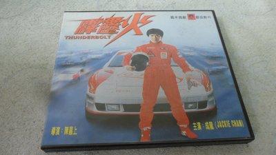 【金玉閣B-6】VCD~霹靂火(2片裝) 成龍
