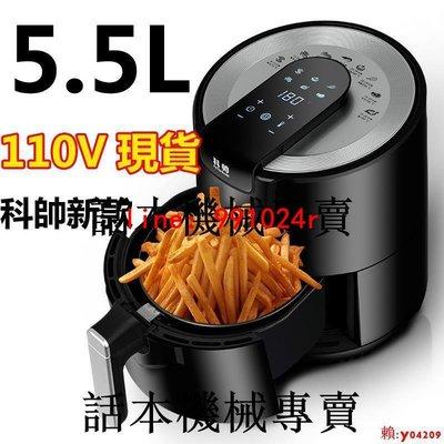 廠家現貨科帥612臺灣110V家用空氣炸鍋自動智能大容量電炸鍋小薯條機