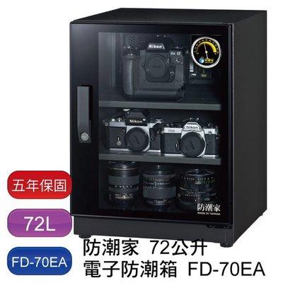 【含稅】防潮家 生活系列 72 公升電子防潮箱 FD-70EA