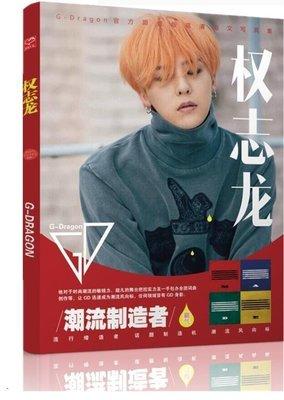 【買一送三】BIGBANG GD權志龍《圖文寫真集》