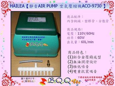 [B.Q.Q小舖]HAILEA【靜音AIR PUMP 空氣壓縮機ACO-9730 (110V 60W) 】大型鼓風機