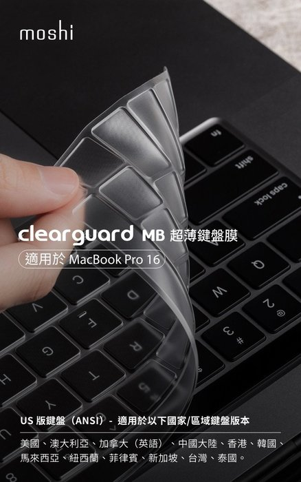 Moshi ClearGuard for MacBook Pro 16吋 超薄鍵盤膜 (美版US)
