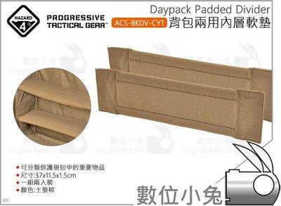數位小兔【HAZARD 4 ACS-BKDV-CYT Daypack 背包兩用內層軟墊 2入裝】生存遊戲 戰術包 鏡頭