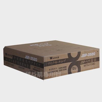 特A級銅管 住友JSP3520變頻冷暖 0.8mm厚銅管3分5分20米 R410A R32用 利益購 批售