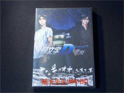 [DVD] - 頭文字D新劇場版3:夢現 Initial D Legend 3