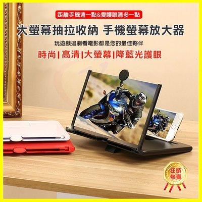 12吋抽拉式 螢幕 放大器 手機 放大 追劇神器 12寸屏幕 放大鏡 影片 視頻 桌面 折疊 手機支架 電影 銀幕