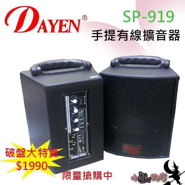「小巫的店」實體店面*(SP-919)Dayen手提有線擴音器含USB  ,可錄音.限量清倉優惠中
