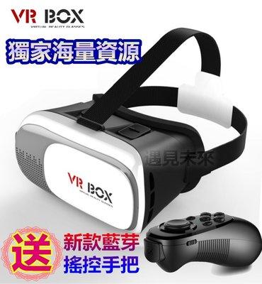 【 現貨 】最新版 VR BOX 眼鏡 送 藍芽手把 + 海量資源。VR CASE  VR虛擬實境 VR眼鏡鏡 3D眼鏡