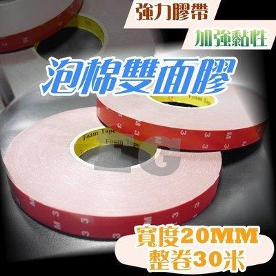 現貨 J8A39 泡棉雙面膠 寬度20MM 一整捲30米 3000公分1捲 可使用5050燈條背膠 加強黏性
