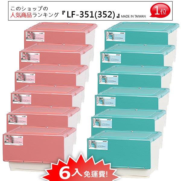 出清價6入免運費『LY351藍/LY352粉:全開式整理箱,KEYWAY台灣製』上下分類堆疊,開門取物,發現新收納箱!