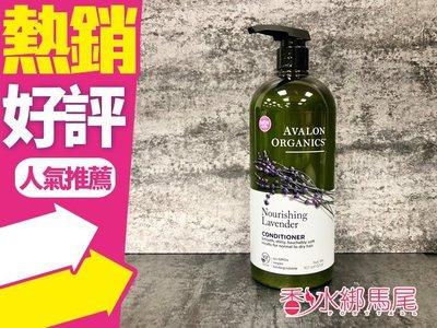 ◐香水綁馬尾◐   AVALON 有機薰衣草洗髮精 / 潤髮乳 907g