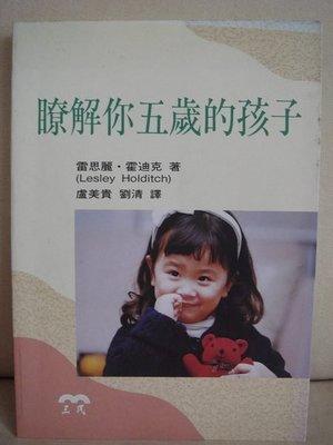 近全新絕版書三民出版書【瞭解你五歲的孩子 】,低價起標無底價!免運費!