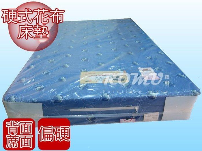 【DH】商品編號R008商品名稱台灣出品☆花布5尺硬式健康護背拉鍊式彈簧床墊-雙人。有現貨可參觀試躺。主要地區免運費
