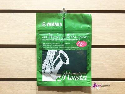 【現代樂器】YAMAHA MSAS2 中音薩克斯風 管身通條布 Alto Sax Body Swab 日本製造