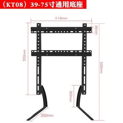 液晶電視底座桌面腳架臺式座架通用樂華KKTV清華同方統帥32-55寸