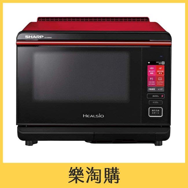 SHARP 夏普 水波爐 AX-AW600 26L 烤箱 加熱水蒸汽 日本代購