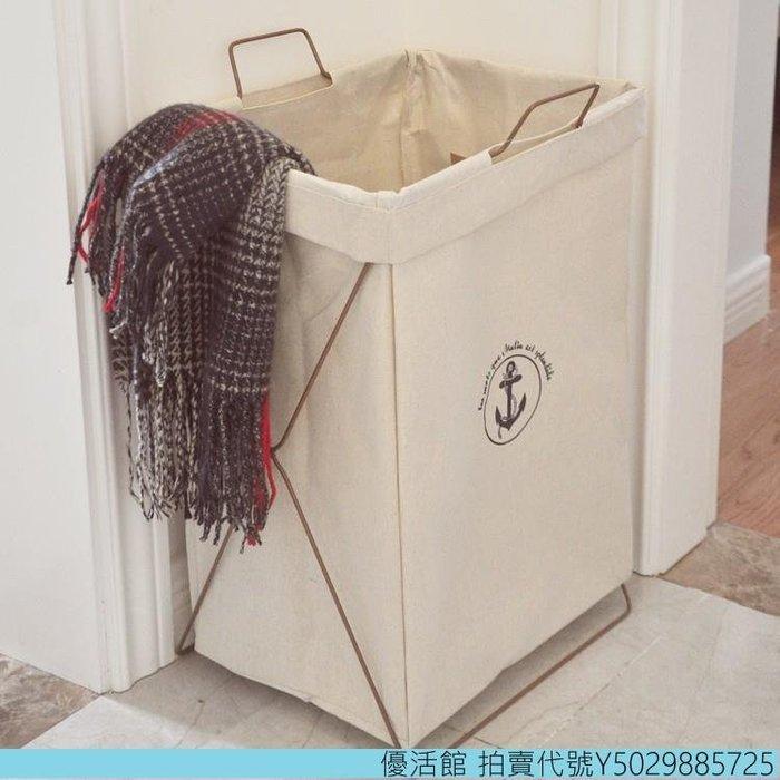 【優活館】 棉麻臟衣籃 折疊收納箱桶大號防水洗衣籃臟衣服